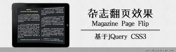 jQuery 杂志翻页效果(基于CSS3)