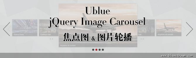 Ublue jQuery Image Carousel(焦点图、图片轮播)