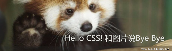 Hello CSS! 和图片说Bye Bye