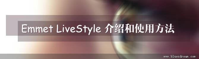 Emmet LiveStyle 介绍和使用方法