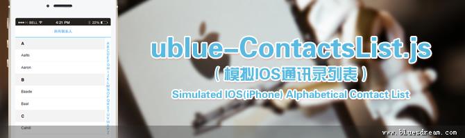 ublue-ContactsList.js(模拟IOS通讯录列表)