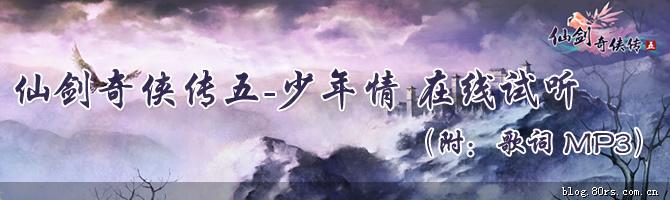仙剑奇侠传五-少年情 在线试听(附:歌词 MP3)
