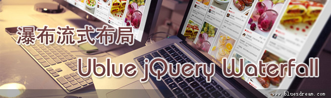 Ublue jQuery Waterfall(瀑布流式布局)