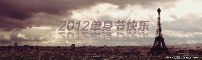 2012单身节快乐