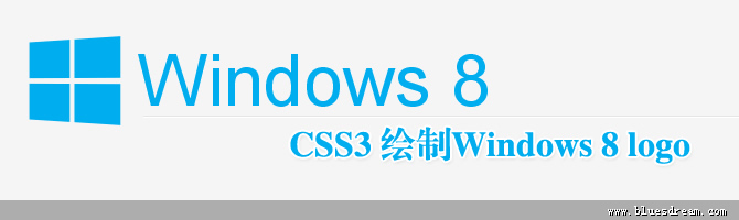 CSS3 绘制Windows 8 logo