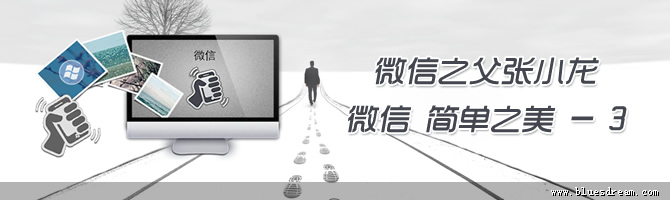 微信之父张小龙 – 微信 简单之美(三)