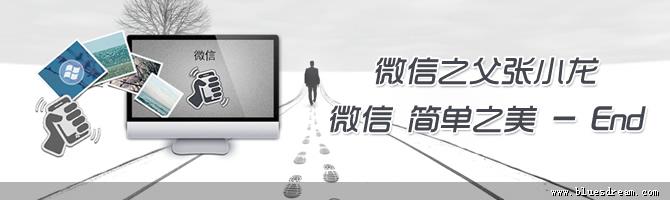 微信之父张小龙 – 微信 简单之美(四)