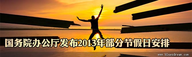 国务院办公厅发布2013年部分节假日安排