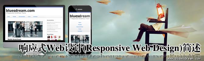响应式Web设计(Responsive Web Design)简述