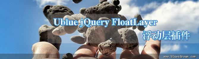 Ublue jQuery FloatLayer 浮动层插件