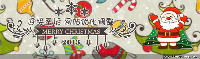 迎接圣诞 网站优化调整