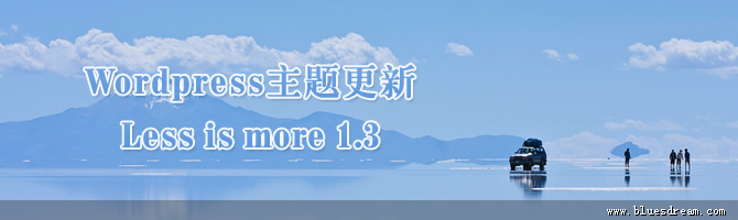 Wordpress主题更新(Less is more 1.3)