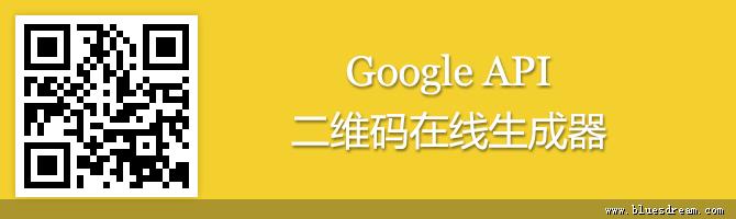Goole API 二维码生成器