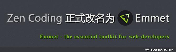 Zen Coding 正式改名为 Emmet