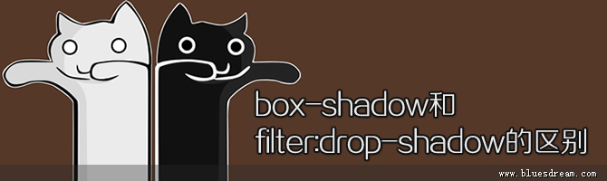 box-shadow和filter drop-shadow的区别