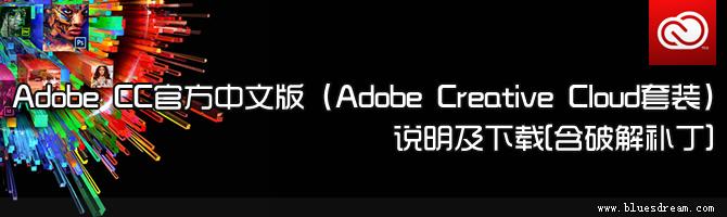 Adobe CC官方中文版(Adobe Creative Cloud套装)说明及下载[含破解补丁]