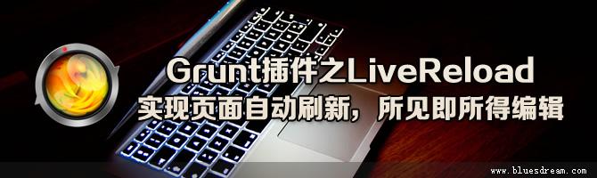 Grunt插件之LiveReload_实现页面自动刷新,所见即所得编辑