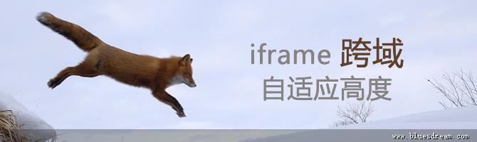 iframe跨域 自适应高度