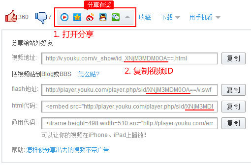 youku-video-autoplay-code_img1