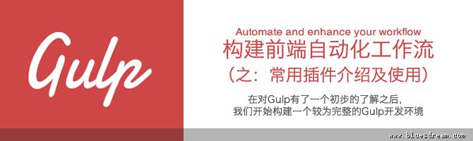 Gulp构建前端自动化工作流之:常用插件介绍及使用