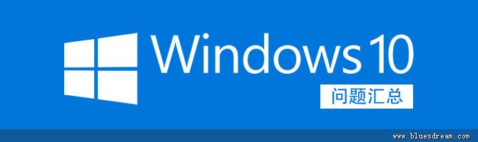 Windows10 问题汇总
